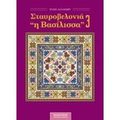 ΒΙΒΛΙΑ ΓΙΑ ΣΤΑΥΡΟΒΕΛΟΝΙΑ  (8)