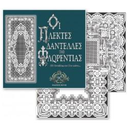 Βιβλία με σχέδια για δαντέλλες και μακραμέ 0f08f2be7a2