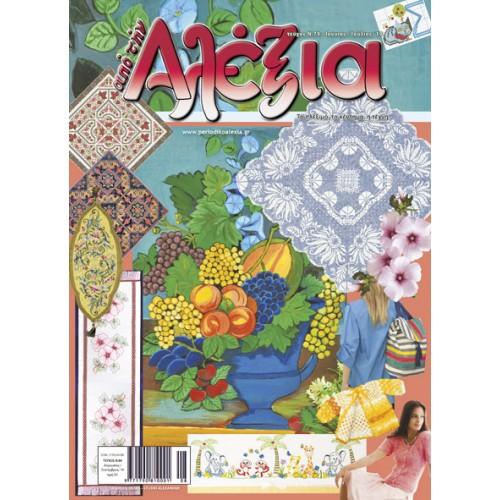 Αλέξια τεύχος 80