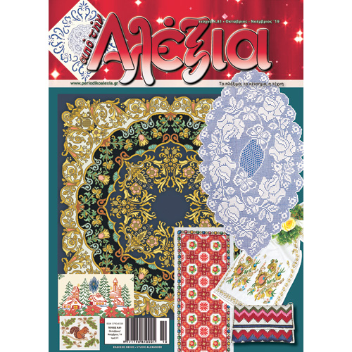 Αλέξια τεύχος 81