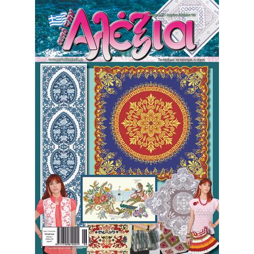 Αλέξια τεύχος 85