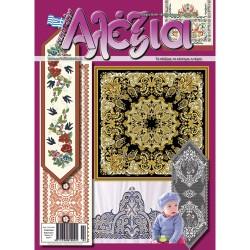 Αλέξια τεύχος 89