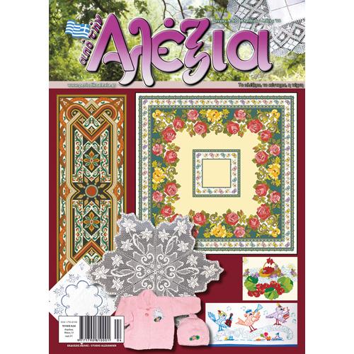 Αλέξια τεύχος 90