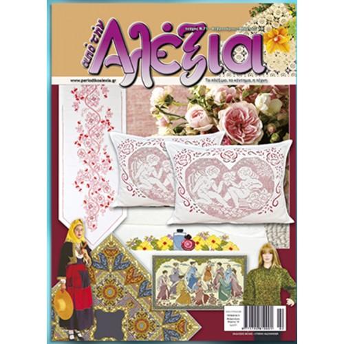 Αλέξια τεύχος 71