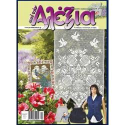Αλέξια τεύχος 72