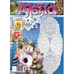 Αλέξια τεύχος 74