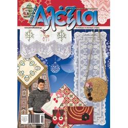 Αλέξια τεύχος 76