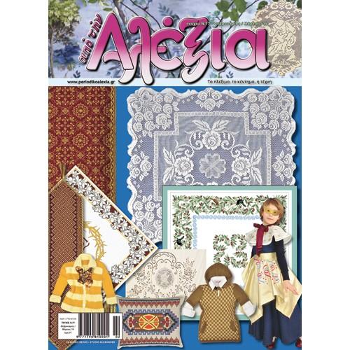Αλέξια τεύχος 77