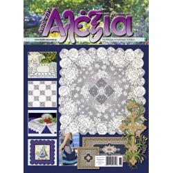 Αλέξια τεύχος 68