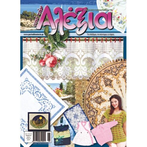 Αλέξια τεύχος 79